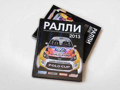 Rally_book_2013_2