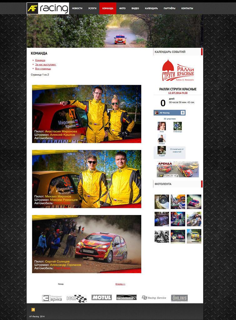www.af-racing.ru