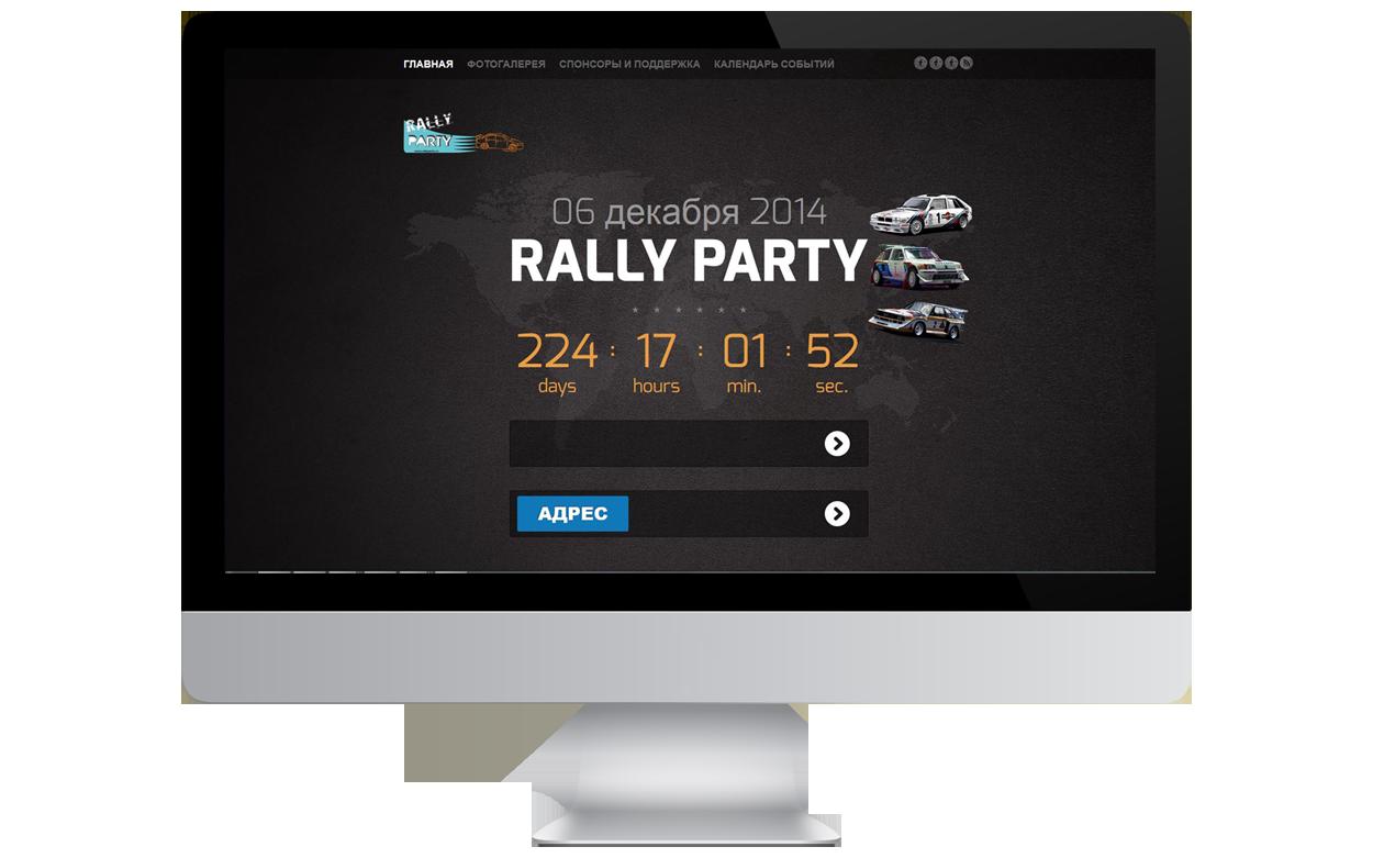 www.rallyparty.ru